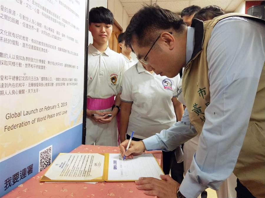 台南市長黃偉哲參加太極門氣功養生學會台南道館新春茶敘時,特別連署支持該會提出的「國際良心日宣言」。(洪榮志攝)