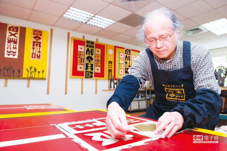 廖修平博士有「台灣現代版畫之父」的尊稱,目前已80有餘,他對藝術創作與敬業的態度與精神,身教足以做為後輩的教材。圖/廖修平提供