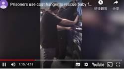 影》果然專業!女嬰鎖車內父母急跳腳 竊車犯出手秒開門