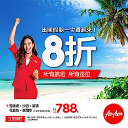 小資族這樣玩!AirAsia機票下殺8折 單程未稅價788元起