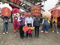 2019花在彰化 第80萬遊客誕生了