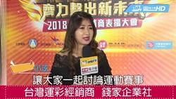 破紀錄!台灣運彩去年總收入達436億 全國業績第一經銷商傳授秘訣