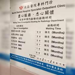 最長等28個月!香港醫院告示牌 台灣人看完全驚呆