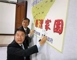 大台南地區國土保育聯繫平台成立