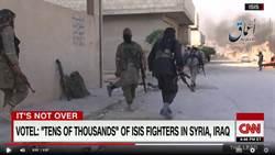 身懷2億美鈔 千名IS成員越境逃亡伊拉克