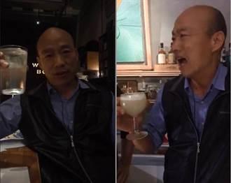 愛喝高粱配大蒜的韓國瑜 最愛調酒是這杯