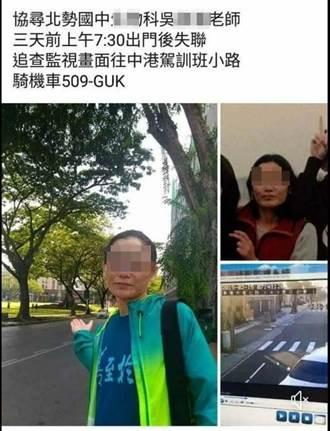 台中女師上班途中人間蒸發 失蹤至今已3日