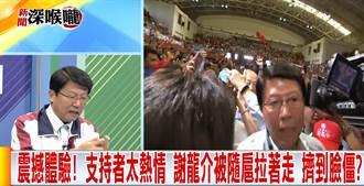 《新聞深喉嚨》8個月立委 總統級輔選!謝龍介「搞事」翻轉全國最綠區?