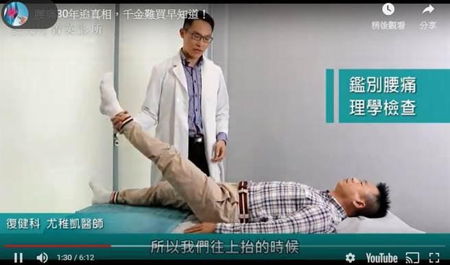 復健科醫師尤稚凱15日將治療阿伯過程分享到YouTube上詳細說明。翻攝YouTube