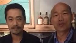 影》韓國瑜直播喝酒 酒吧老闆竟遭崩潰綠粉霸凌?