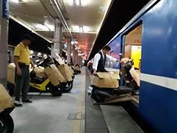 3/1起 台鐵機車託運服務停辦6個月