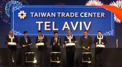 外貿協會以色列台貿中心 特拉維夫揭幕