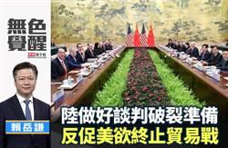 無色覺醒》賴岳謙:陸做好談判破裂準備 反促美欲終止貿易戰