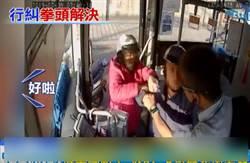 影》好心鳴喇叭警告前蛇行 翁衝上公車「鎖喉」司機