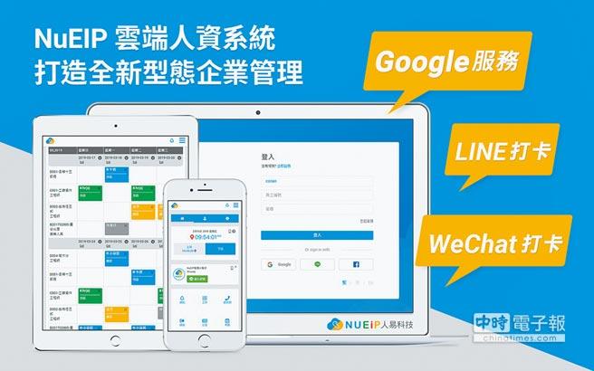 雲端人資系統整合Google、LINE、WeChat,無須下載任何APP。圖/業者提供