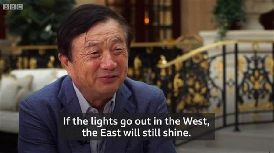 華為創始人任正非接受BBC專訪時表示,「西方不亮東方亮,美國不能代表全世界」。(翻攝觀察者網)