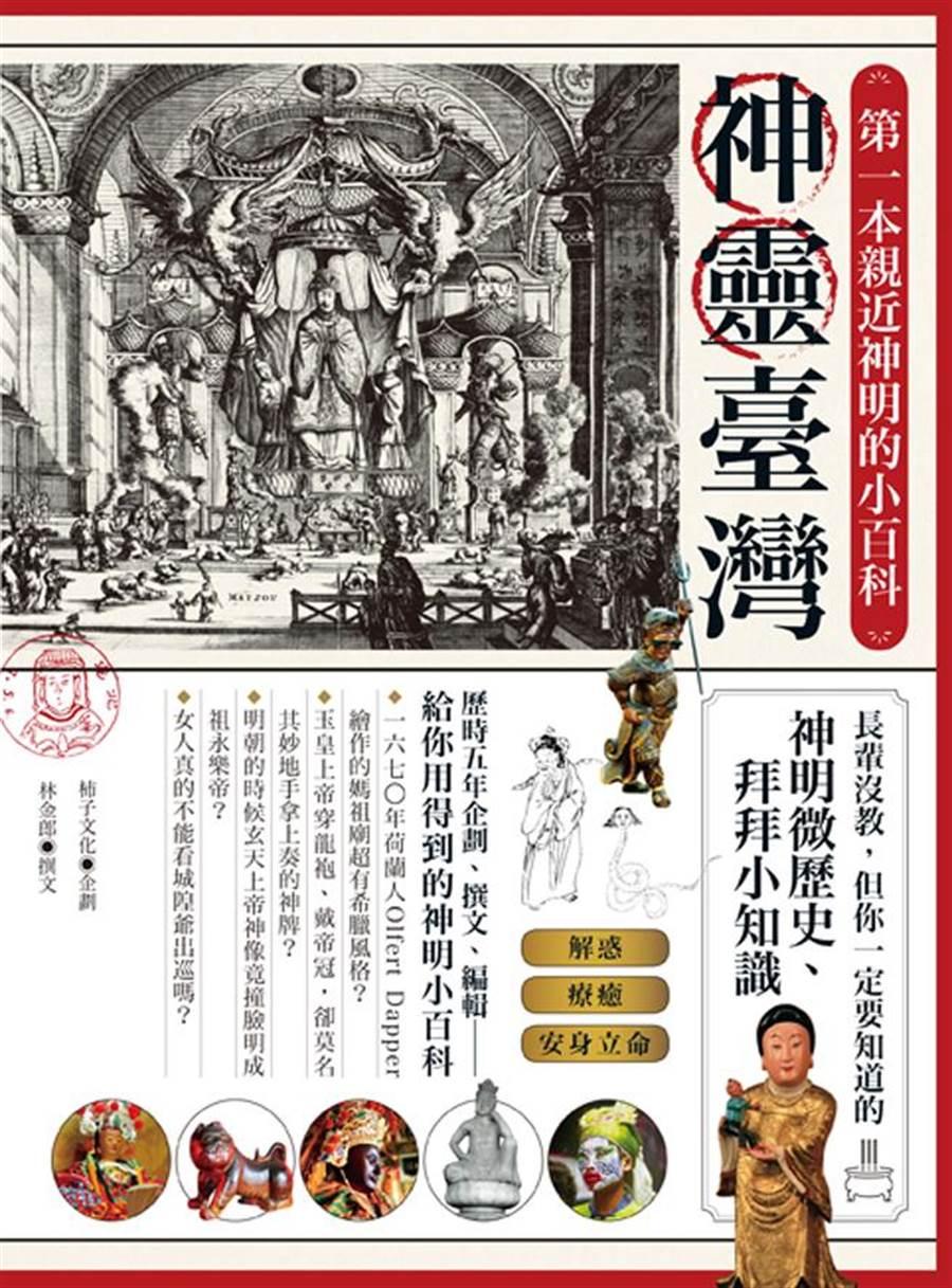 《神靈臺灣•第一本親近神明的小百科》柿子文化/林金郎著(圖/柿子文化)