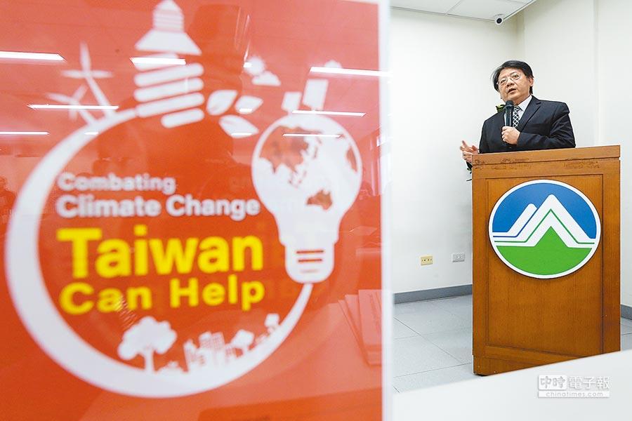 2018年12月18日,時任環保署代理署長蔡鴻德說明率團參加「聯合國氣候變化綱要公約(UNFCCC)第24次締約方大會」成果。(本報系資料照片)