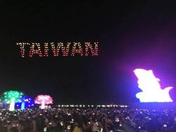 影》屏東燈會Intel神助攻 無人機排出TAIWAN閃耀天空