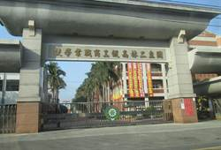 國立二林工商校長 涉虛報公關費遭搜索調查