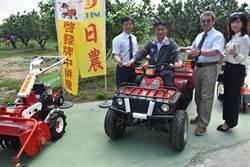 農委會購8萬台小型農機解決缺工問題