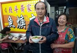 北斗黃家土魠魚焿搭酥炸豆腐 成人氣美食