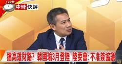 快評》嬌貴好命市長神仙鳳凰轉世 DPP聯手黑韓大軍發酸?