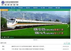台鐵新代票務系統周六上線 團客可訂4/23後車票