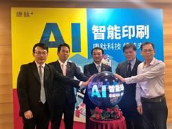 震旦集團旗下康鈦科技 今發表新一代標籤印刷機等新產品