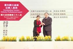 優良觀光產業及其從業人員表揚甄選 陳盈瑞獲理事長獎