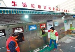 上海強制垃圾分類 7月上路