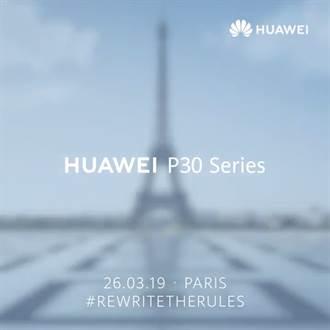 華為P30系列訂3/26巴黎發表 實拍超級月亮好威風