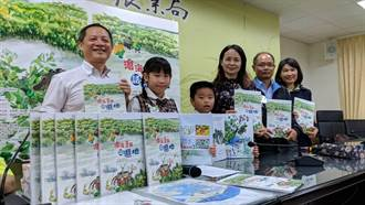 環境教育扎根 學甲溼地繪本發表