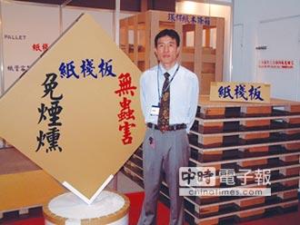 榮強紙業環保包裝角紙 獲多國專利