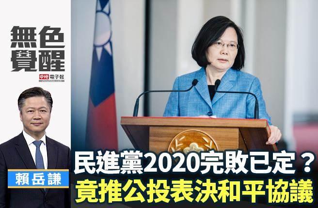 無色覺醒》賴岳謙:民進黨2020完敗已定?竟推公投表決和平協議
