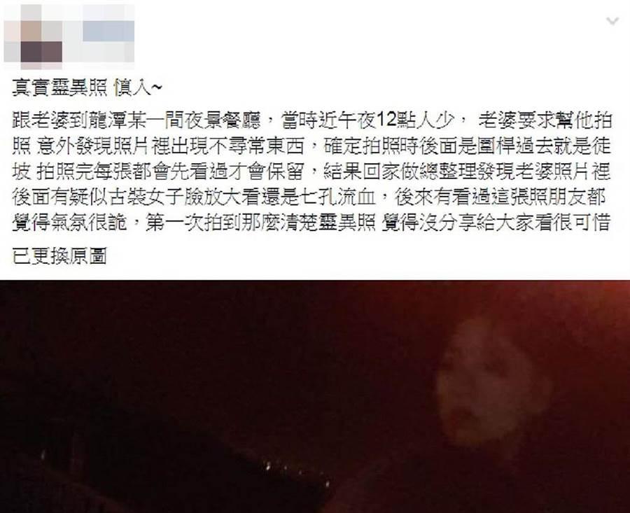 原PO驚呼「放大看還七孔流血!」(圖/翻攝自臉書《靈異公社》)