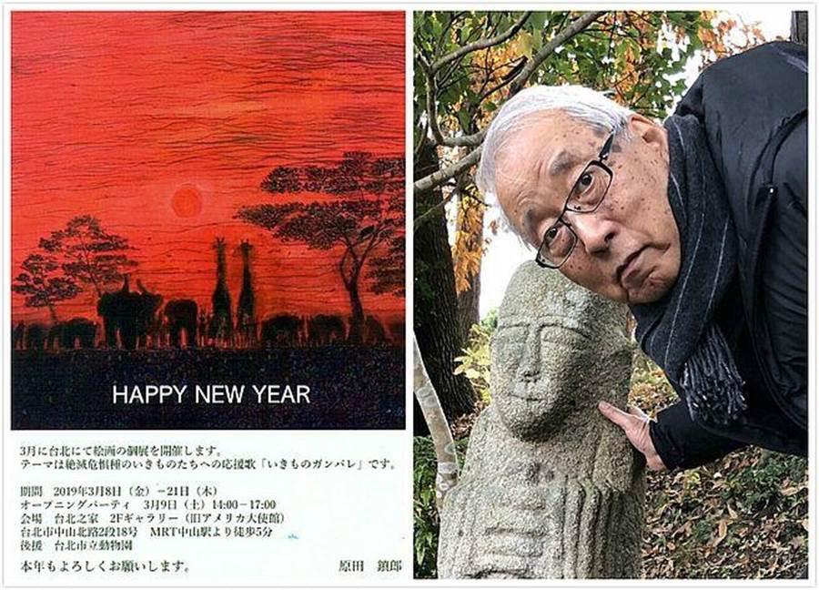 原田鎮郎老師個展開幕式邀請函。(台北市立動物園提供)