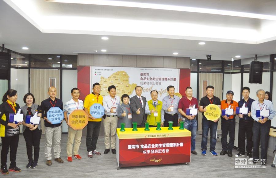 由臺南市政府衛生局主辦、南臺科技大學執行之「107臺南市食品安全衛生管理體系」成果發表,與會人員共同合照。圖/郭文正