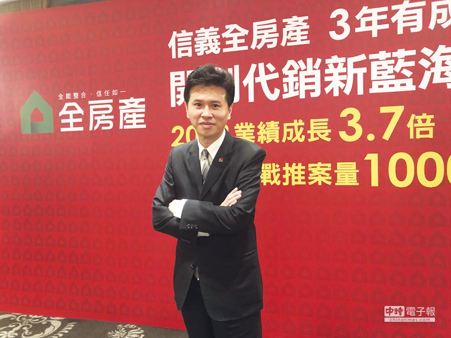 信義代銷總經理李少康表示,在全房產效益助攻下,去年業績較三年前大增3.7倍。圖/方明