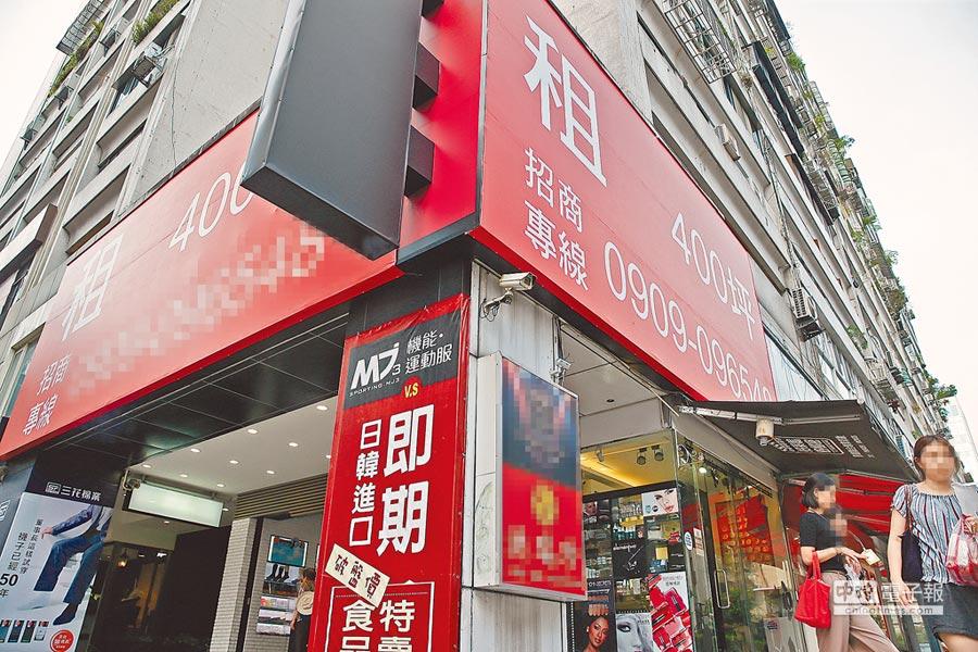全球景氣成長趨緩,高租金店面儼然票房毒藥。圖為台北市東區街頭400坪商用空間掛起偌大的招租廣告。(方濬哲攝)