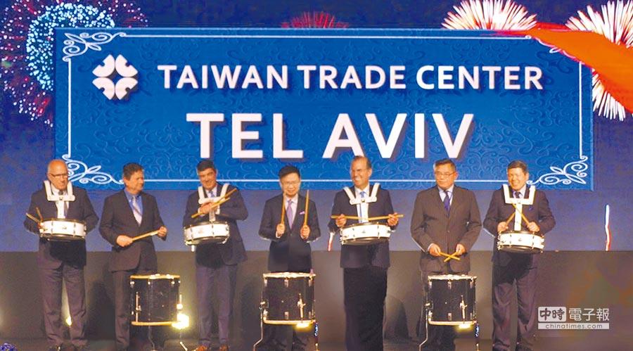 外貿協會特拉維夫台貿中心揭幕,董事長黃志芳(中)偕同以色列商工界、官員擊鼓慶開幕。(貿協提供)