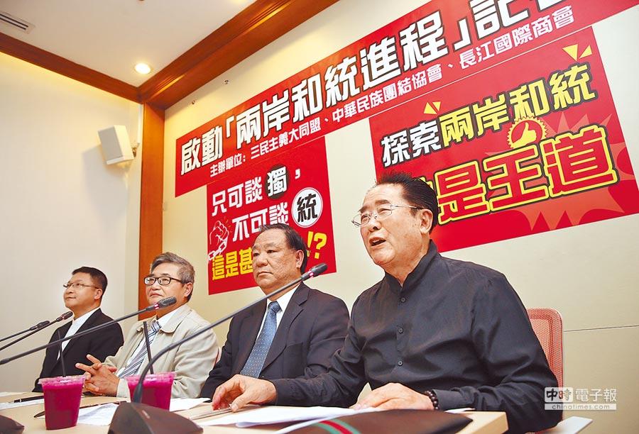 藍委質疑陸委會將兩岸和平協議誤導為「賣台」。圖為1月4日,民間團體探討兩岸和統方案。(本報系資料照片)