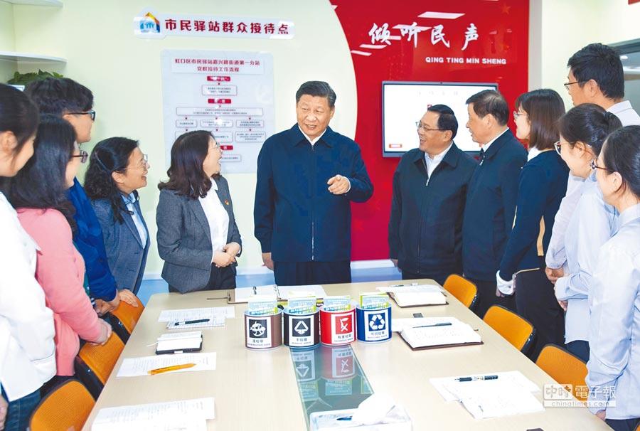2018年11月7日,大陸國家主席習近平在上海視察垃圾分類。(新華社)