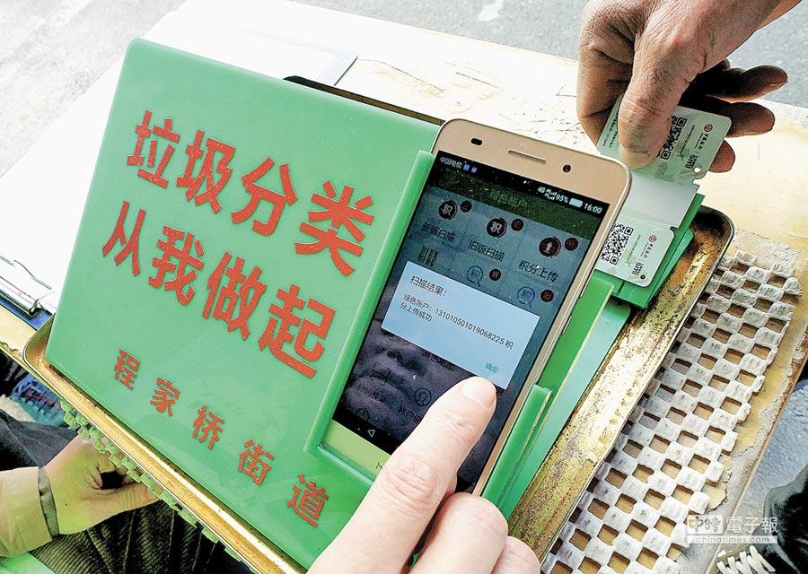2018年12月,上海市程家橋街道上居民做好垃圾分類後,使用積分卡換取積分,積分卡可換取生活用品。(新華社)
