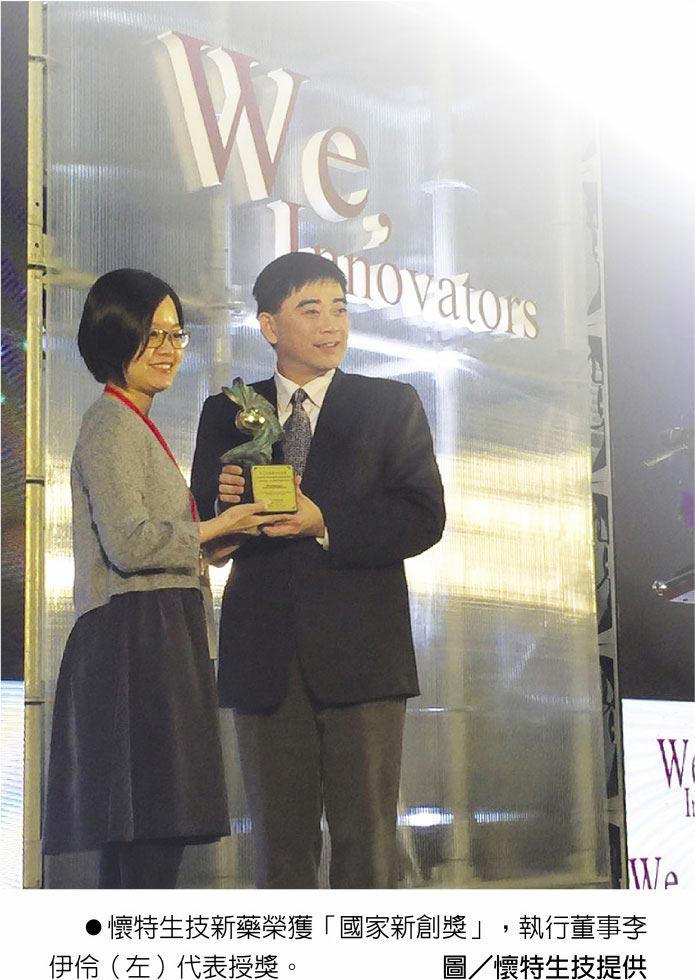懷特生技新藥榮獲「國家新創獎」,執行董事李伊伶(左)代表授獎。圖/懷特生技提供