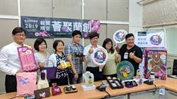 台灣國際蘭展蘭創館 周邊產品琳瑯滿目