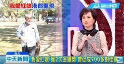 曾促成700多對佳偶!韓國瑜力邀「超級紅娘」來高雄