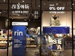 誠品生活推舊衣改造 化危機為商機