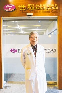 世福研發抗癌免疫治療製劑