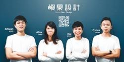 嶼果設計助企業突圍新紅海 「直覺化操作商業網站2.0」